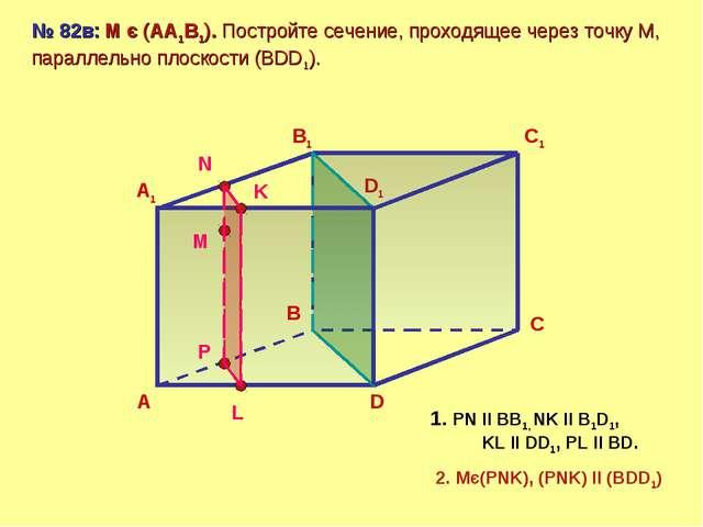 А В С D А1 В1 С1 D1 № 82в: М є (АА1В1). Постройте сечение, проходящее через т...