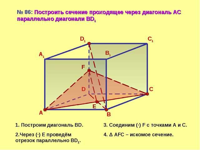 А D С В А1 D1 С1 В1 № 86: Построить сечение проходящее через диагональ АС пар...