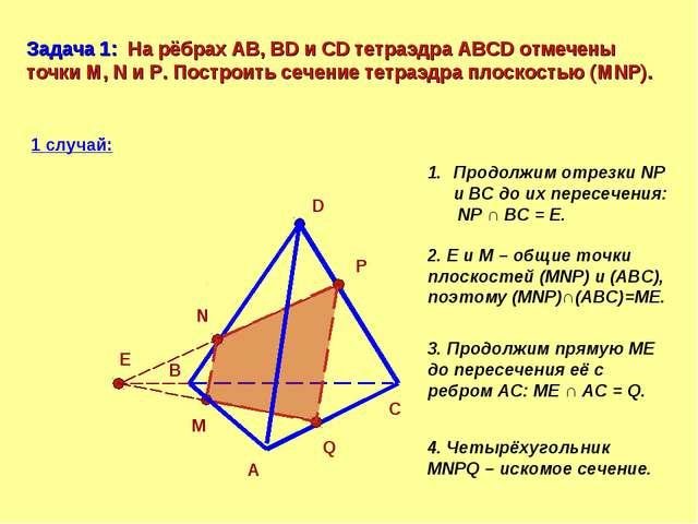Задача 1: На рёбрах AB, BD и CD тетраэдра ABCD отмечены точки M, N и P. Постр...