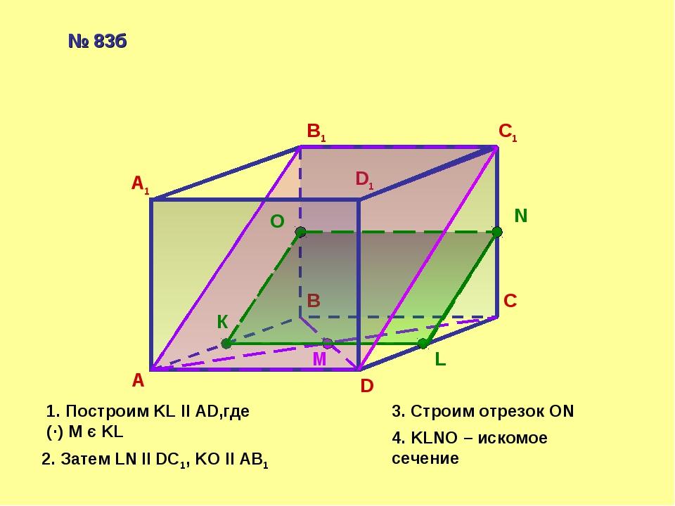 А В С D А1 В1 С1 D1 М К L N O 1. Построим KL ll AD,где (·) M є KL 2. Затем LN...