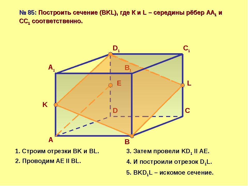 А D С В А1 D1 С1 В1 № 85: Построить сечение (BKL), где К и L – середины рёбер...