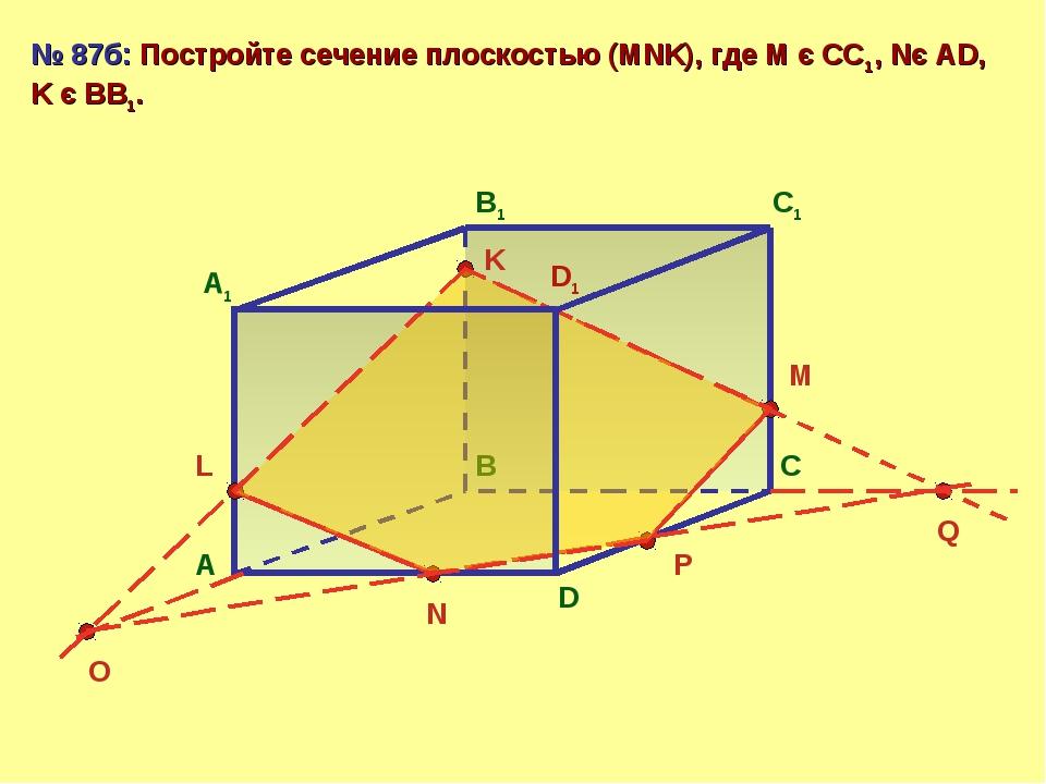 А В С D А1 В1 С1 D1 № 87б: Постройте сечение плоскостью (MNK), где М є СС1, N...