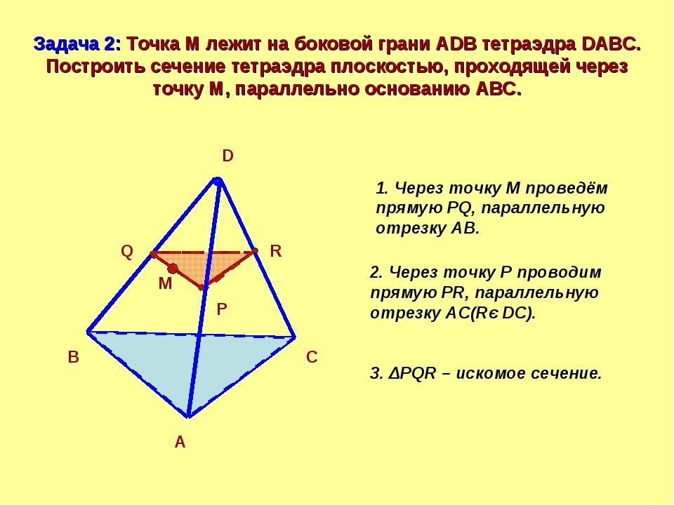 Задача 2: Точка М лежит на боковой грани АDВ тетраэдра DАВС. Построить сечени...