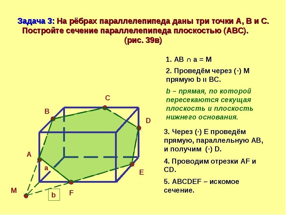 Задача 3: На рёбрах параллелепипеда даны три точки А, В и С. Постройте сечени...