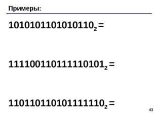 * Примеры: 10101011010101102 = 1111001101111101012 = 1101101101011111102 =