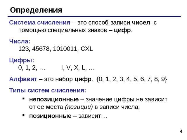 * Определения Система счисления – это способ записи чисел с помощью специальн...