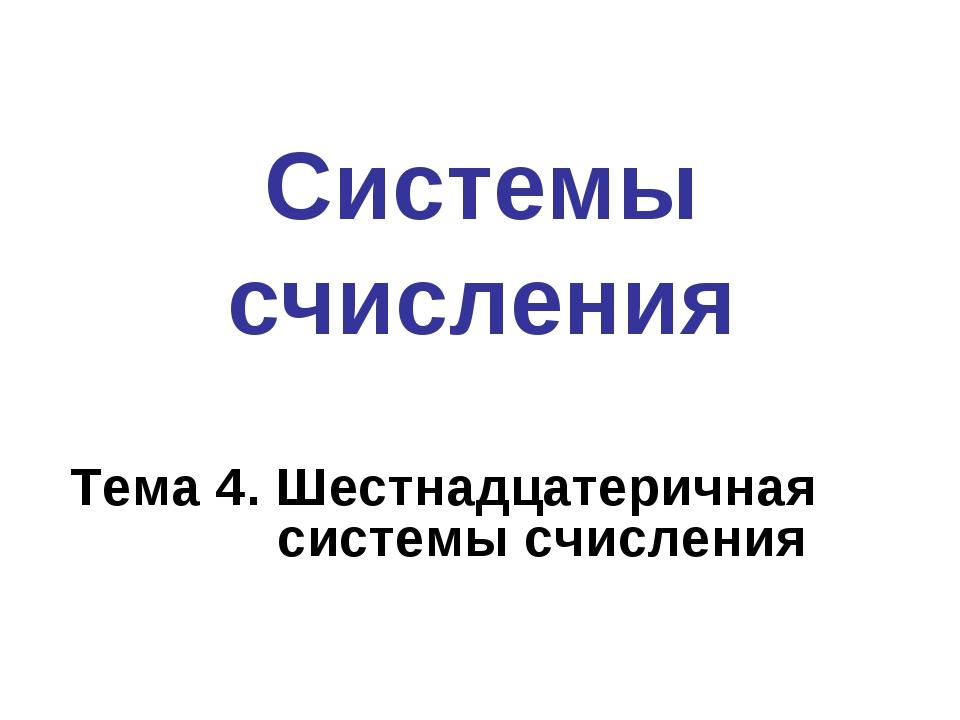Системы счисления Тема 4. Шестнадцатеричная системы счисления