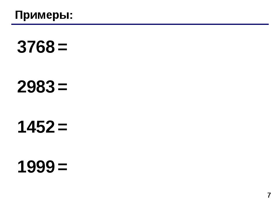 * Примеры: 3768 = 2983 = 1452 = 1999 =