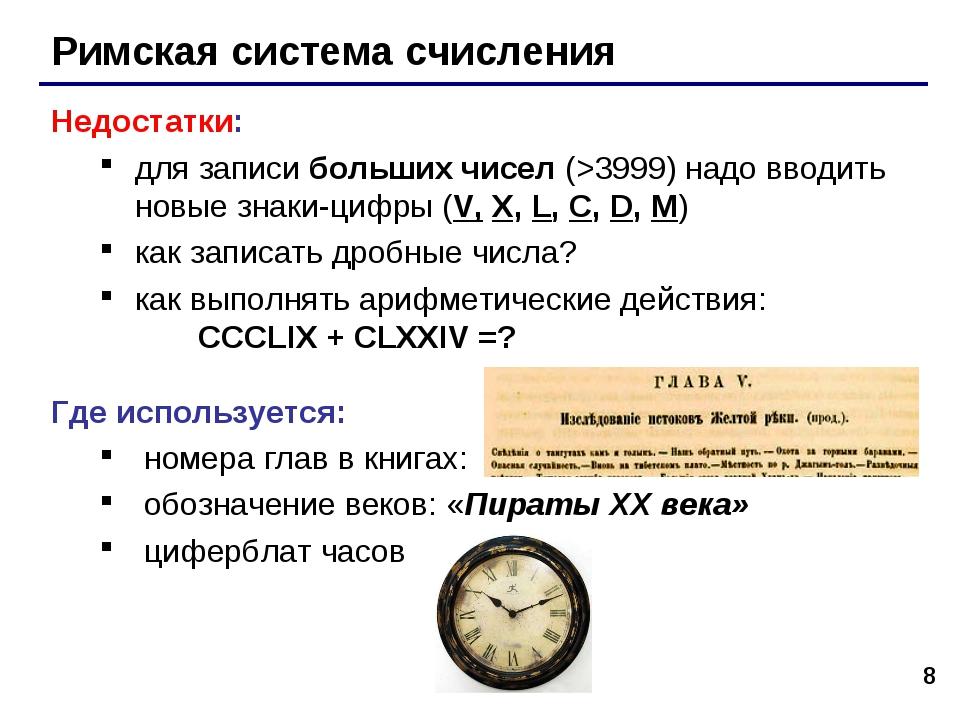 * Римская система счисления Недостатки: для записи больших чисел (>3999) надо...