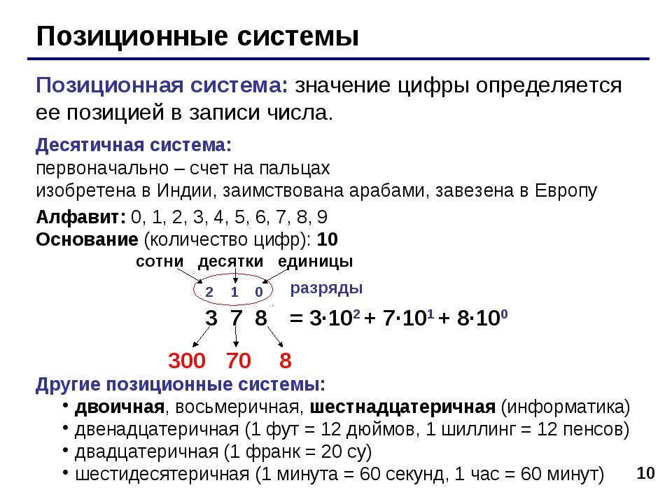 * Позиционные системы Позиционная система: значение цифры определяется ее поз...