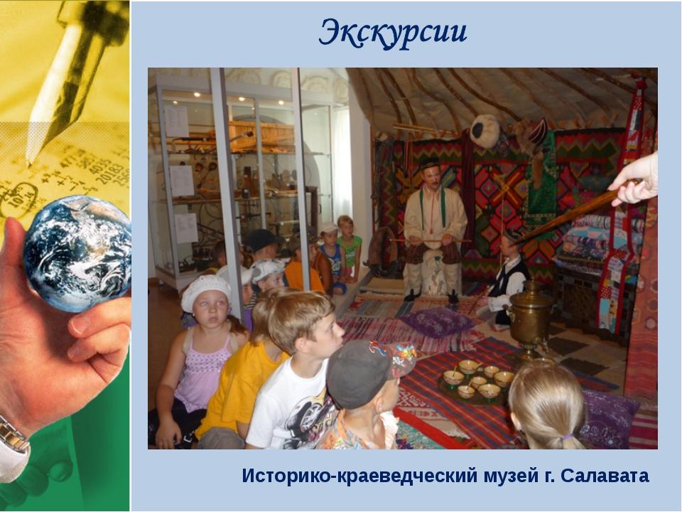 Историко-краеведческий музей г. Салавата