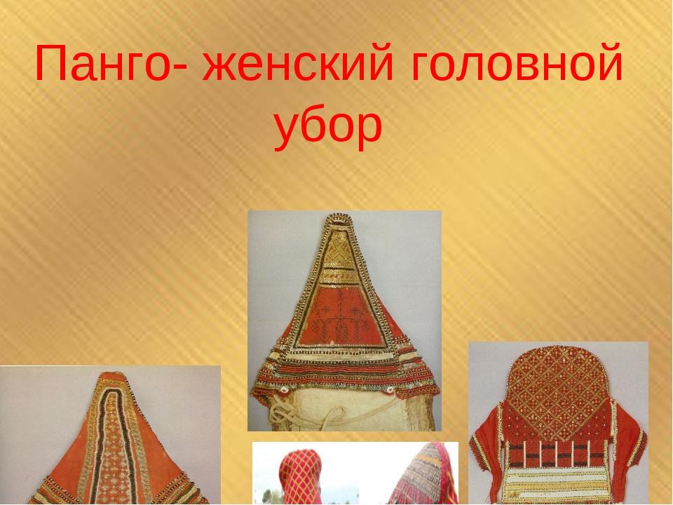 Мордовские головные уборы своими руками