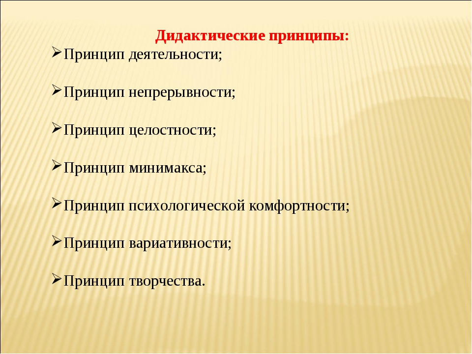 Дидактические принципы: Принцип деятельности; Принцип непрерывности; Принцип...