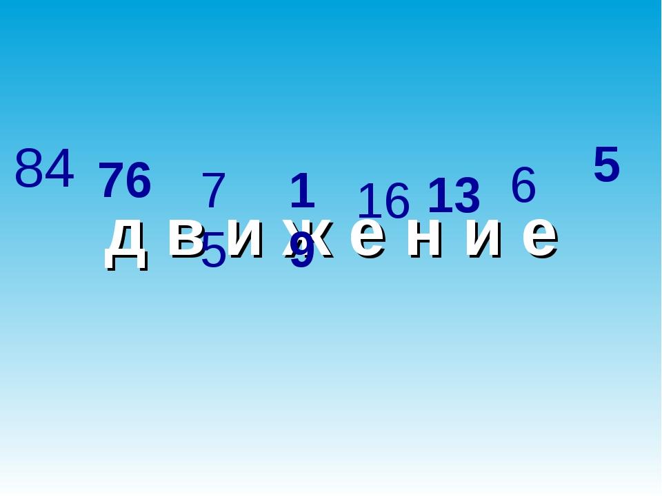 84 76 75 19 16 13 6 5