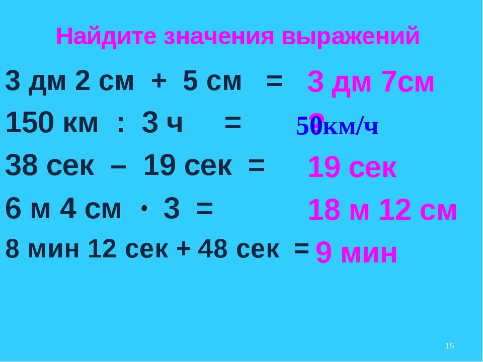 3 дм 2 см + 5 см = 150 км : 3 ч = 38 сек – 19 сек = 6 м 4 см 3 = 8 мин 12 сек...