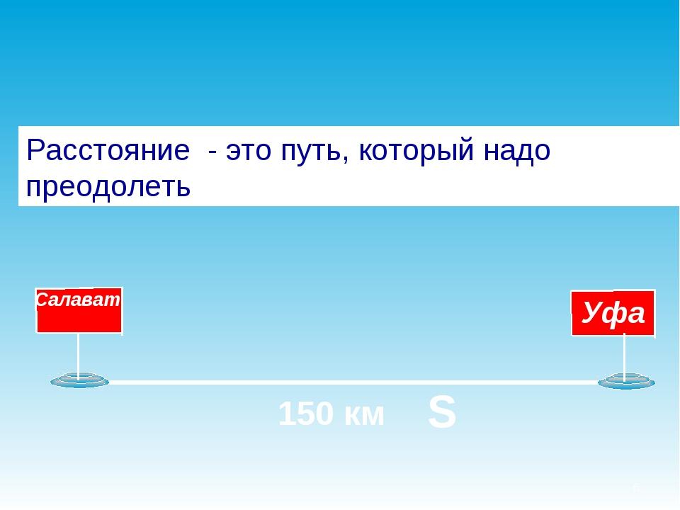 * 150 км Расстояние - это путь, который надо преодолеть S