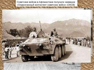 Советские войска в Афганистане получили название «Ограниченный контингент сов