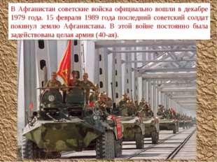 В Афганистан советские войска официально вошли в декабре 1979 года. 15 феврал