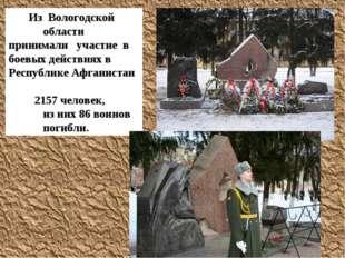 Из Вологодской области принимали участие в боевых действиях в Республике Аф