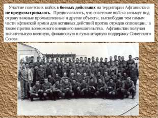 Участие советских войск в боевых действиях на территории Афганистана не пред