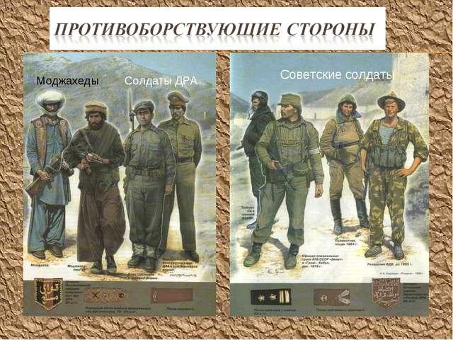 Моджахеды Солдаты ДРА Советские солдаты