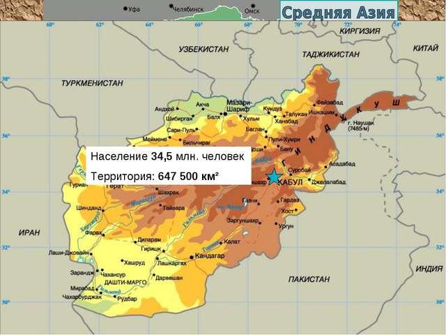 Население 34,5 млн. человек Территория:647 500 км²