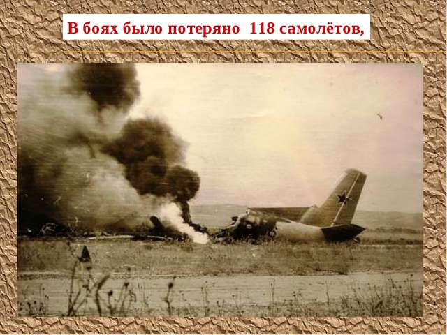 В боях было потеряно 118 самолётов,