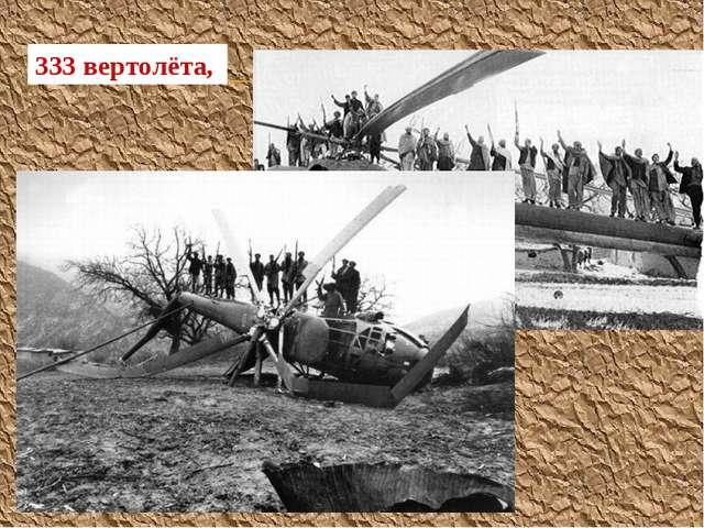 333 вертолёта,