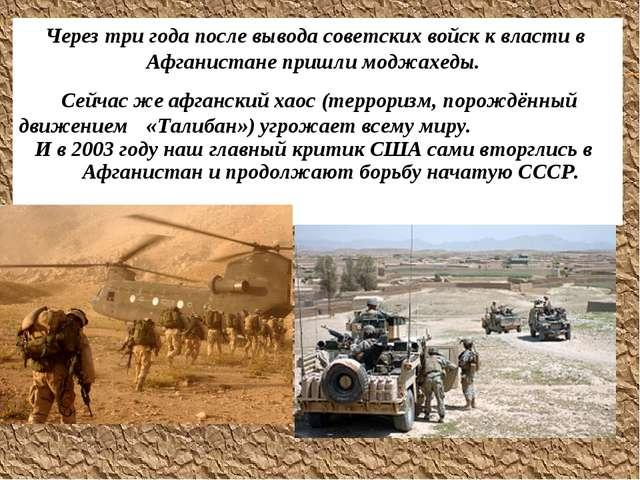 Через три года после вывода советских войск к власти в Афганистане пришли...
