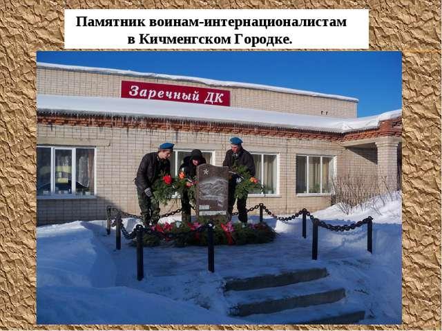Памятник воинам-интернационалистам в Кичменгском Городке.