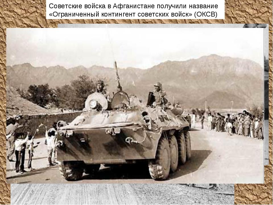 Советские войска в Афганистане получили название «Ограниченный контингент сов...