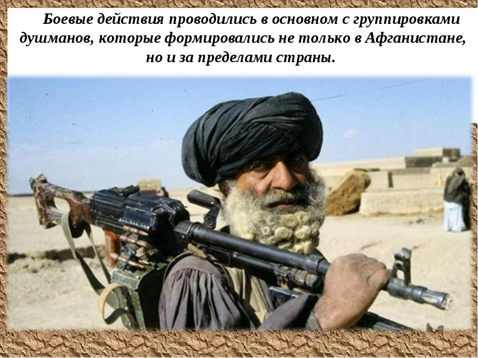 Боевые действия проводились восновном сгруппировками душманов, которые фор...