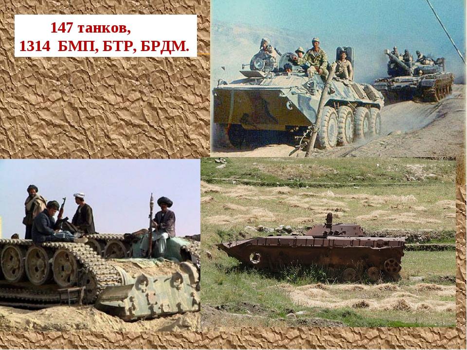 147 танков, 1314 БМП, БТР, БРДМ.