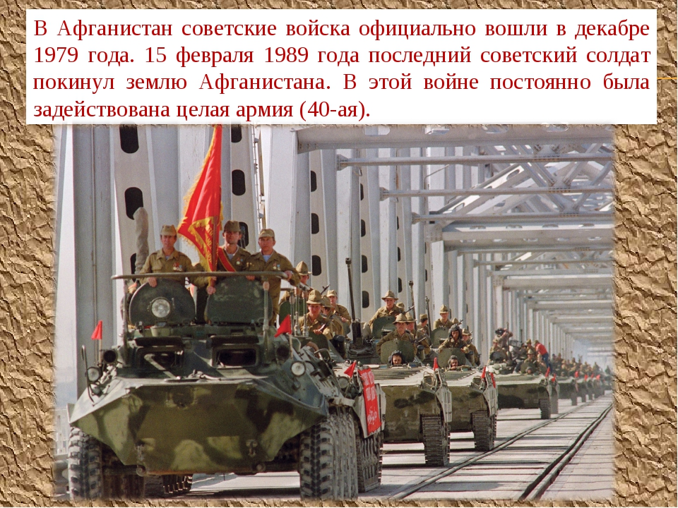 В Афганистан советские войска официально вошли в декабре 1979 года. 15 феврал...
