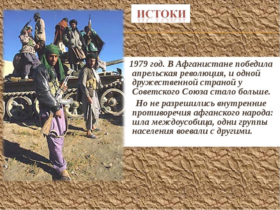 1979 год. В Афганистане победила апрельская революция, и одной дружественной...