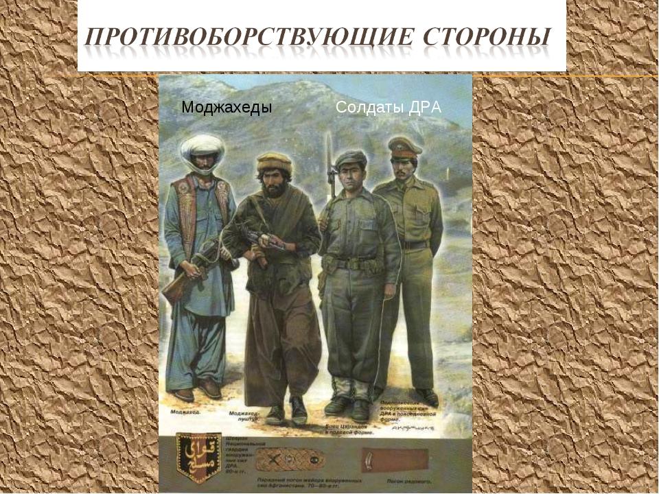 Моджахеды Солдаты ДРА