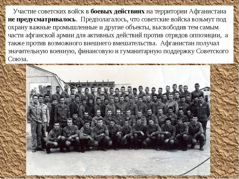 Участие советских войск в боевых действиях на территории Афганистана не пред...