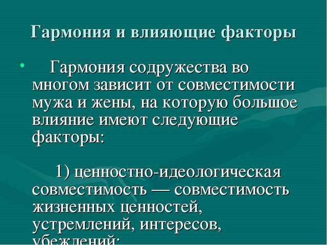 Гармония и влияющие факторы  Гармония содружества во многом зависит от со...