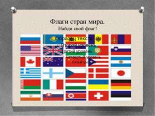Флаги стран мира. Найди свой флаг!