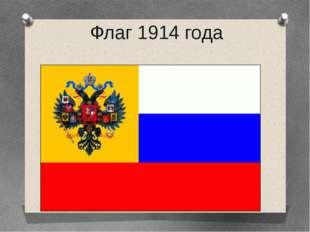 Флаг 1914 года