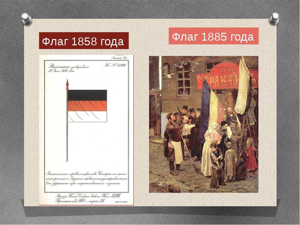 Флаг 1858 года Флаг 1885 года