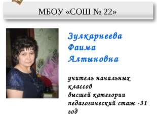 Зулкарнеева Фаима Алтыновна учитель начальных классов высшей категории педаго