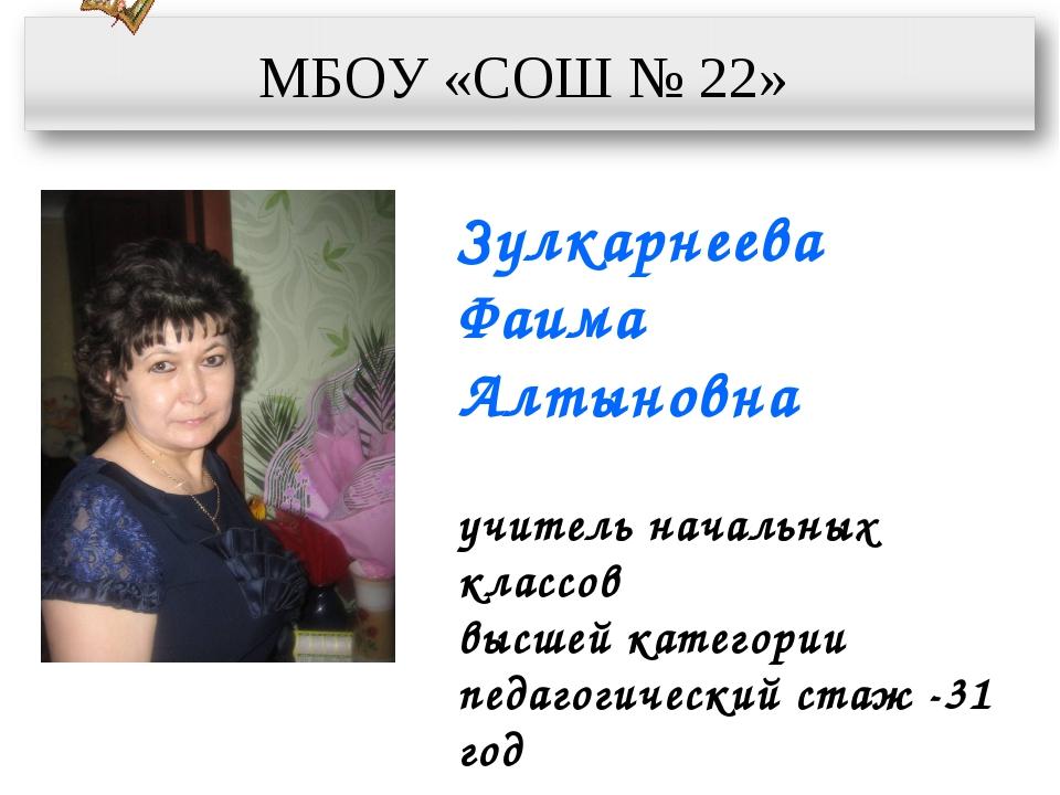 Зулкарнеева Фаима Алтыновна учитель начальных классов высшей категории педаго...