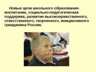 Новые цели школьного образования- воспитание, социально-педагогическая подде