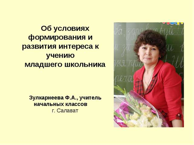 Об условиях формирования и развития интереса к учению младшего школьника Зулк...