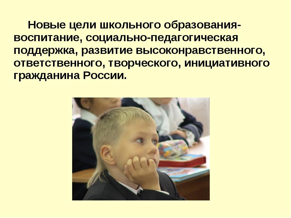 Новые цели школьного образования- воспитание, социально-педагогическая подде...