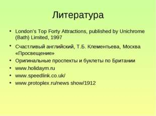 Литература London's Top Forty Attractions, published by Unichrome (Bath) Limi