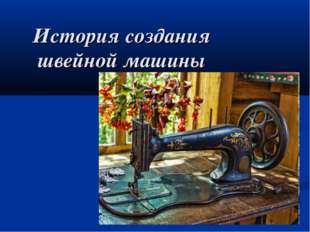 История создания швейной машины