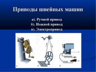 Приводы швейных машин а). Ручной привод б). Ножной привод в). Электропривод
