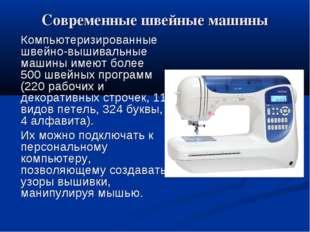 Современные швейные машины Компьютеризированные швейно-вышивальные машины им